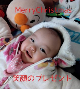 Merry Christmas☆笑顔のプレゼント