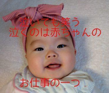 赤ちゃんは泣いても笑う